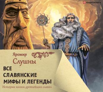 Аудиокнига Все славянские мифы и легенды