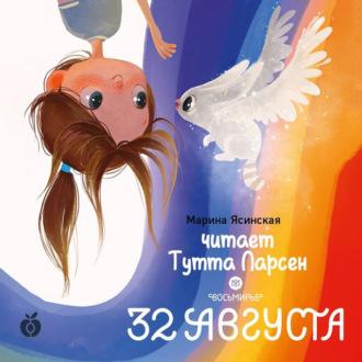 Аудиокнига Восьмирье. 32 августа
