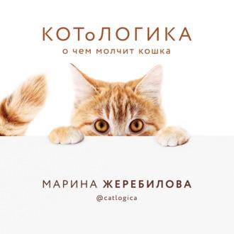 Аудиокнига КОТоЛОГИКА. О чем молчит кошка