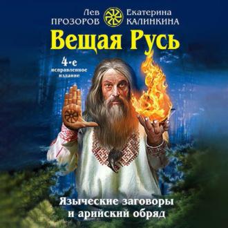 Аудиокнига Вещая Русь. Языческие заговоры и арийский обряд