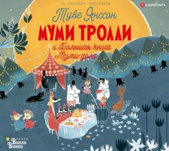 Аудиокнига Муми-тролли и Большая книга Муми-дола