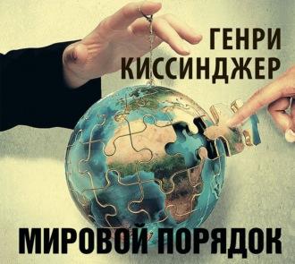 Аудиокнига Мировой порядок