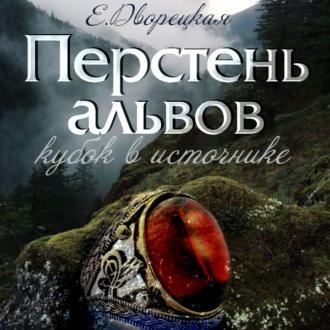 Аудиокнига Перстень альвов. Книга 1: Кубок в источнике