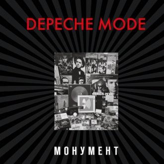 Аудиокнига Depeche Mode. Монумент (исправленное издание)