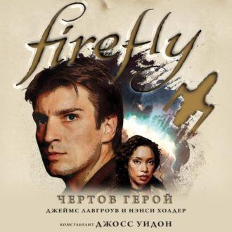 Аудиокнига Firefly. Чертов герой