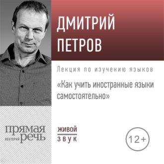Аудиокнига Лекция «Как учить иностранные языки самостоятельно»