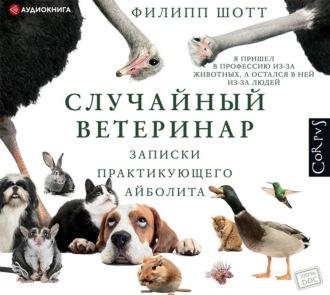 Аудиокнига Случайный ветеринар. Записки практикующего айболита