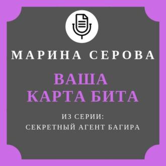 Аудиокнига Ваша карта бита