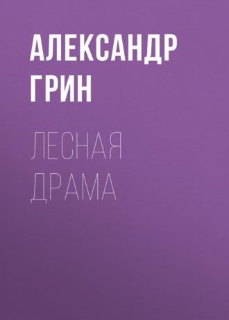 Аудиокнига Лесная драма