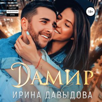 Аудиокнига Дамир