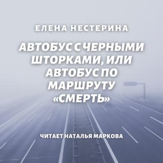 Аудиокнига Автобус с черными шторками, или Автобус по маршруту «Смерть»
