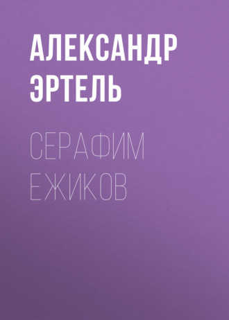 Аудиокнига Серафим Ежиков
