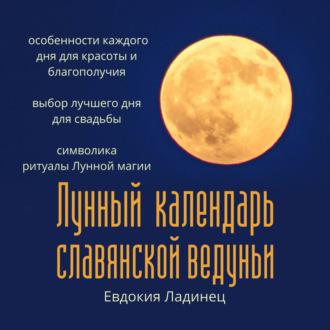 Аудиокнига Лунный календарь славянской ведуньи