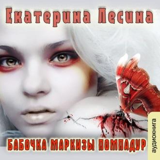 Аудиокнига Бабочка маркизы Помпадур