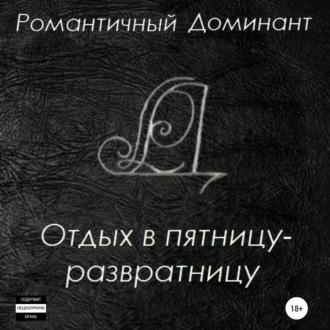 Аудиокнига Отдых в пятницу-развратницу