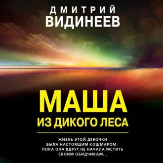 Аудиокнига Маша из дикого леса