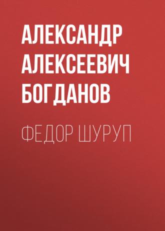 Аудиокнига Федор Шуруп