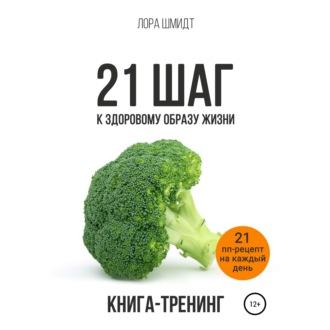 Аудиокнига 21 шаг к здоровому образу жизни