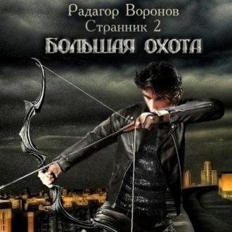 Аудиокнига Странник-2. Большая охота
