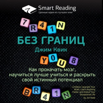 Аудиокнига Ключевые идеи книги: Без границ. Как прокачать мозг, научиться лучше учиться и раскрыть свой истинный потенциал. Джим Квик