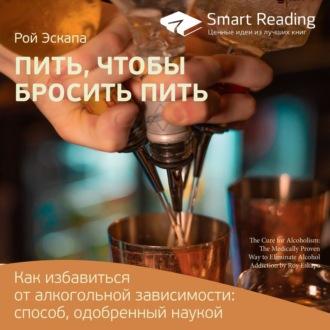 Аудиокнига Ключевые идеи книги: Пить, чтобы бросить пить. Как избавиться от алкогольной зависимости: способ, одобренный наукой. Рой Эскапа
