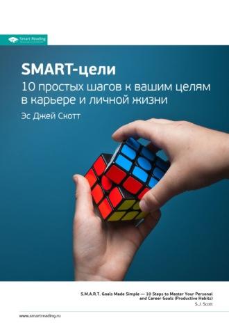 Аудиокнига Ключевые идеи книги: SMART-цели. 10 простых шагов к вашим целям в карьере и личной жизни. Эс Джей Скотт