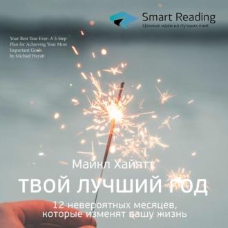 Аудиокнига Ключевые идеи книги: Твой лучший год. 12 невероятных месяцев, которые изменят вашу жизнь. Майкл Хайятт