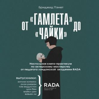 Аудиокнига От «Гамлета» до «Чайки». Настольная книга-практикум по актерскому мастерству от педагога лондонской академии RADA The Royal Academy of Dramatic Art