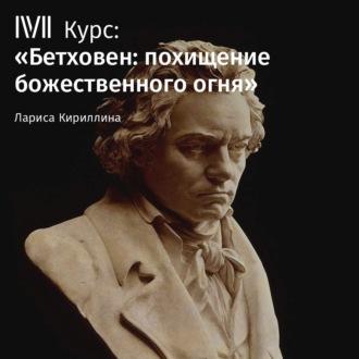 Аудиокнига Лекция «Бетховен и Гёте»