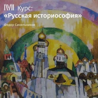 Аудиокнига Лекция «Феномен русской историософии»