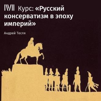 Аудиокнига Лекция «Официальный консерватизм николаевской эпохи»