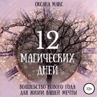 Аудиокнига 12 магических дней. Волшебство Нового Года для жизни вашей мечты