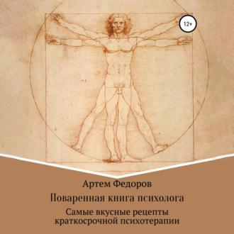 Аудиокнига Поваренная книга психолога