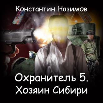 Аудиокнига Охранитель. Хозяин Сибири