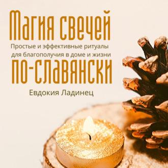 Аудиокнига Магия свечей по-славянски. Простые и эффективные ритуалы для благополучия в доме и жизни