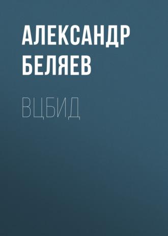 Аудиокнига ВЦБИД