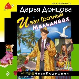 Аудиокнига Иван Грозный на Мальдивах