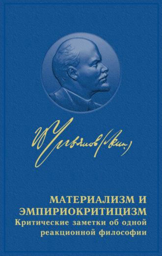 Аудиокнига Материализм и эмпириокритицизм