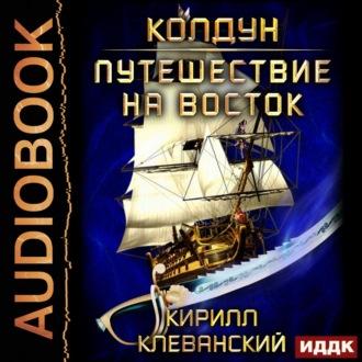 Аудиокнига Колдун. Путешествие на восток