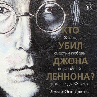 Аудиокнига Кто убил Джона Леннона? Жизнь, смерть и любовь величайшей рок-звезды XX века