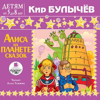 Аудиокнига Алиса на планете сказок