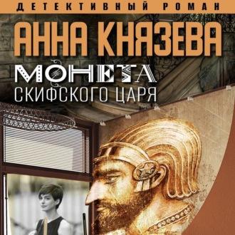 Аудиокнига Монета скифского царя