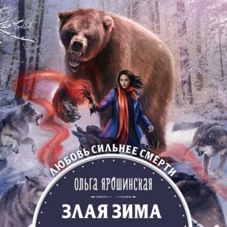 Аудиокнига Злая зима