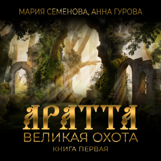 Аудиокнига Аратта. Книга 1. Великая Охота