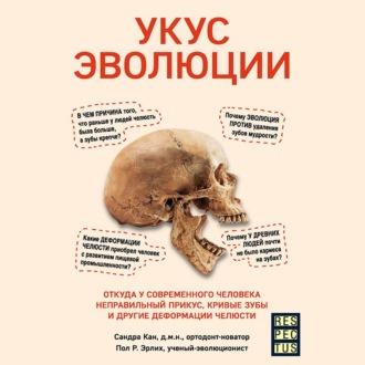Аудиокнига Укус эволюции. Откуда у современного человека неправильный прикус, кривые зубы и другие деформации челюсти