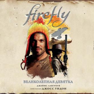Аудиокнига Firefly. Великолепная девятка