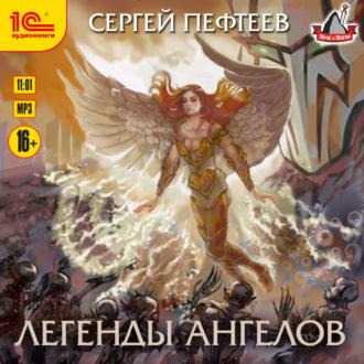 Аудиокнига Легенды ангелов
