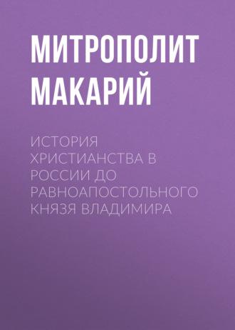 Аудиокнига История христианства в России до равноапостольного князя Владимира