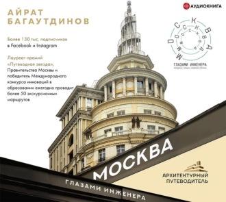 Аудиокнига Москва глазами инженера