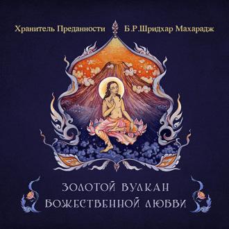 Аудиокнига Золотой вулкан божественной любви